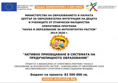 """Проект BG05M2ОP001-3.005 """"Активно приобщаване в системата на предучилищното и училищното образование"""" - НУ Отец Паисий - Динк"""